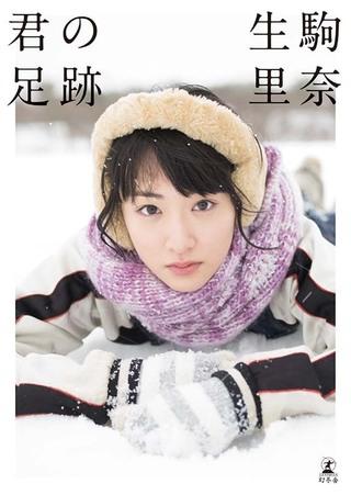 生駒里奈写真集『君の足跡』表紙