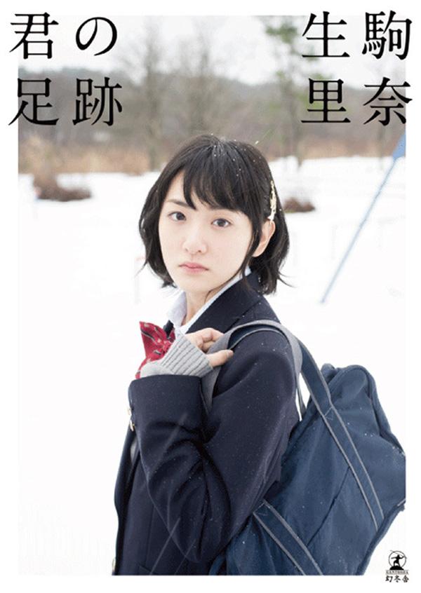 生駒里奈ファーストソロ写真集『君の足跡』セブンネット限定表紙