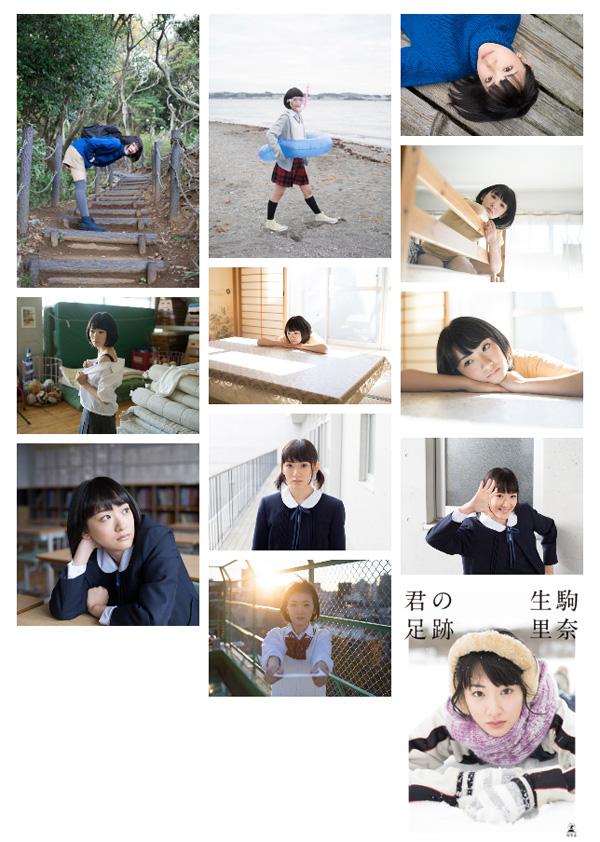 生駒里奈 君の足跡 未公開写真