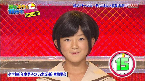 生駒里奈そっくりさん