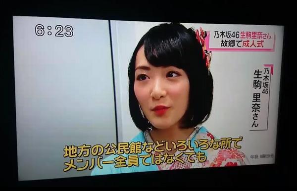 乃木坂46生駒里奈さん故郷で成人式2