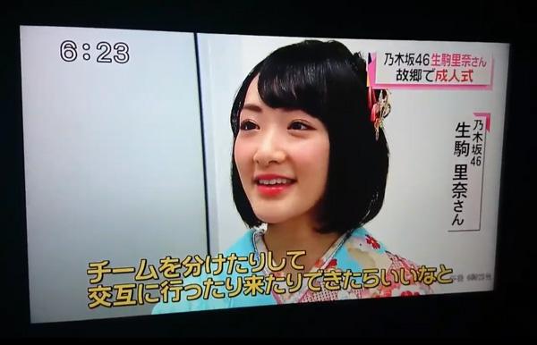 乃木坂46生駒里奈さん故郷で成人式3