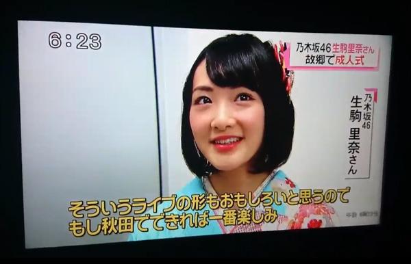 乃木坂46生駒里奈さん故郷で成人式4