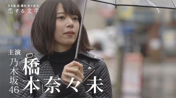 乃木坂46橋本奈々未の恋する文学...