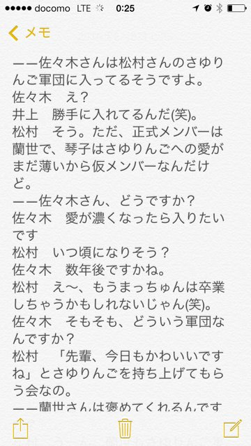 佐々木琴子 さゆりんご軍団副軍団長