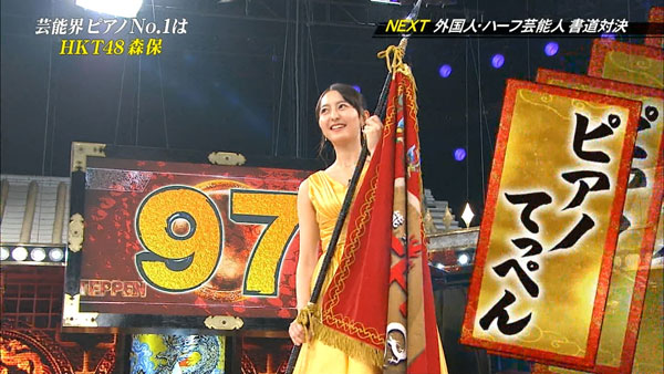 HKT48森保まどか TEPPEN2015秋の陣