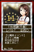 11th千春(感謝)