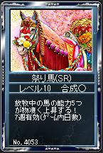 祭り馬SR