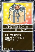 プレミア感謝BOX-No1