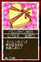 バレンタインBOX