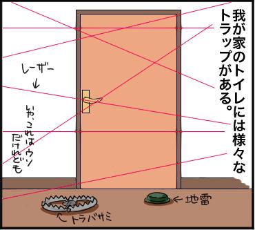 トラップ1