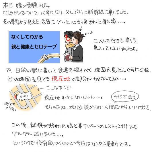 受験_convert_20151213183720