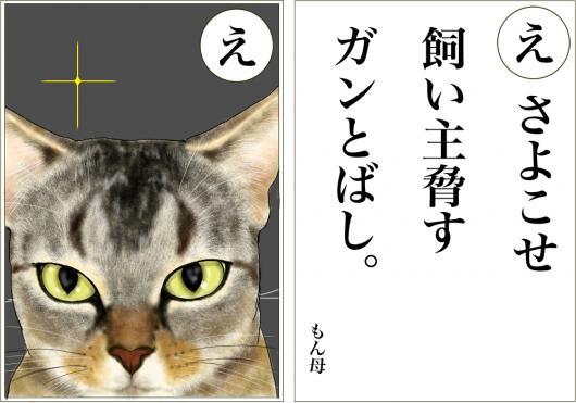 カルタえ_convert_20151224195016