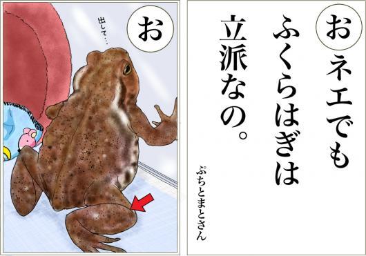 カルタお_convert_20151225181605