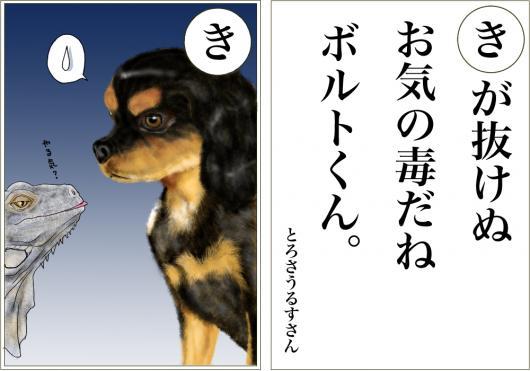 カルタき_convert_20151227180625