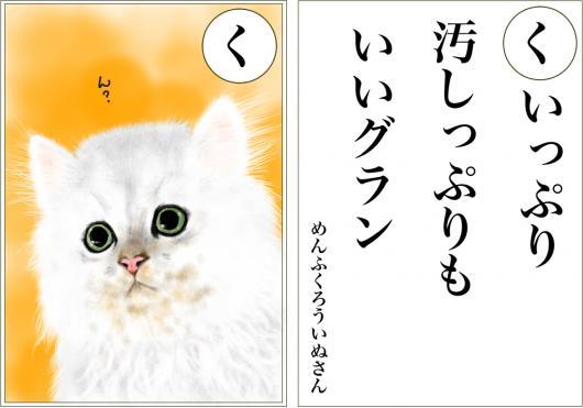 カルタく_convert_20151228163550