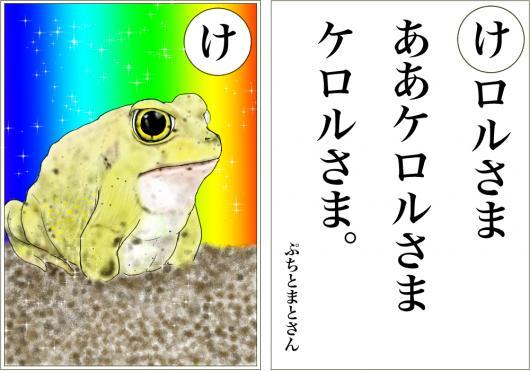 カルタけ_convert_20151229172857