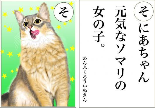 カルタそ_convert_20160104161923
