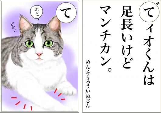 カルタて_convert_20160108171334