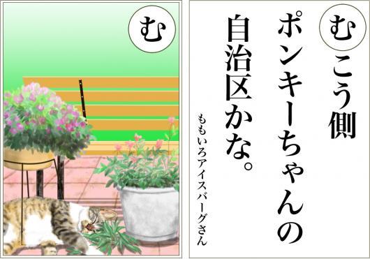 カルタむ_convert_20160122162648
