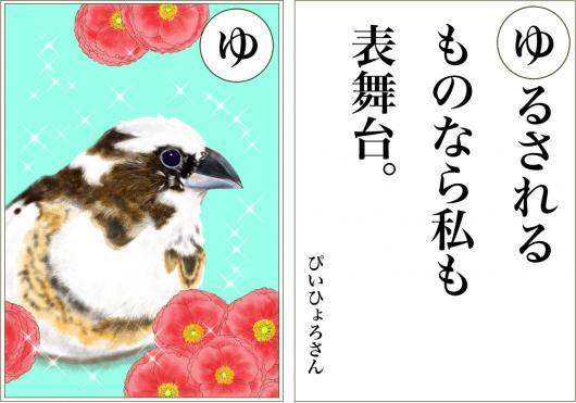 カルタゆ_convert_20160126162448