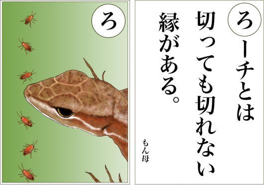 カルタろ_convert_20160201172908