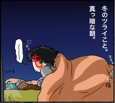 ツライこと1
