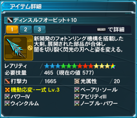 pso20151231_155403_001.png