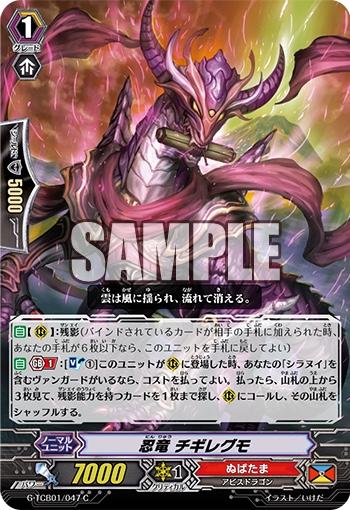 今日のカードは【シラヌイ】がヴァンガードなら【残影】持ちをサーチする『忍竜 チギレグモ』と《ぬばたま》の【超越ボーナス】ユニットの『忍竜 シラヌイ』