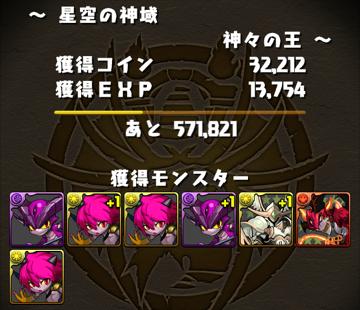 kamigami_56_03.png