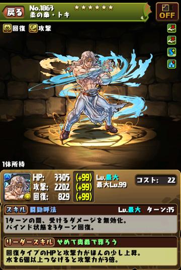 kamigami_57_02.png