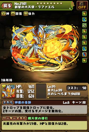 kamigami_58_04.png