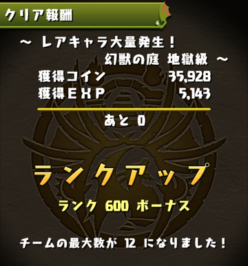 rank600_01.png