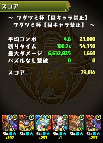 wadatsumi_hai_01.png