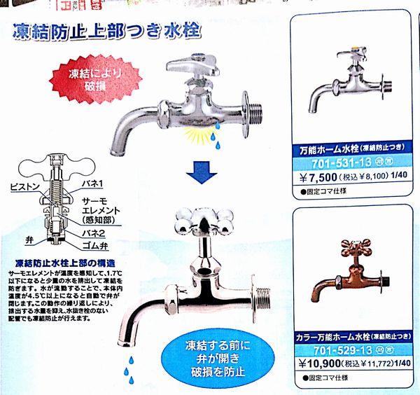 カクダイ 凍結防止部付単水栓