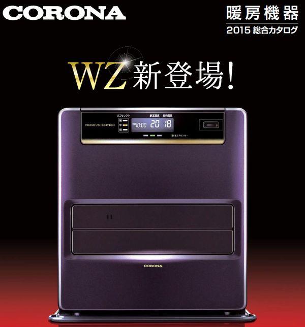 WZシリーズ1