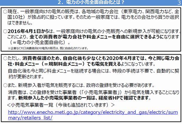 電力自由化2