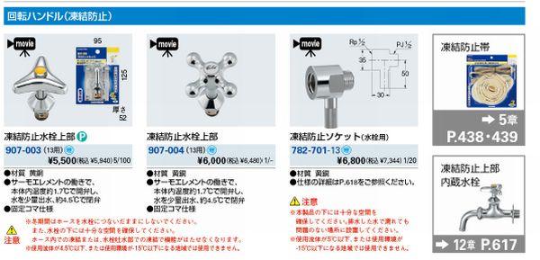 凍結防止付き水栓1
