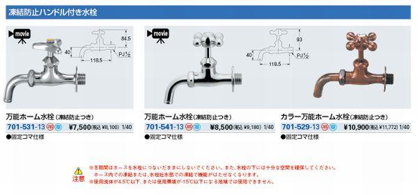 凍結防止付き水栓2jpg