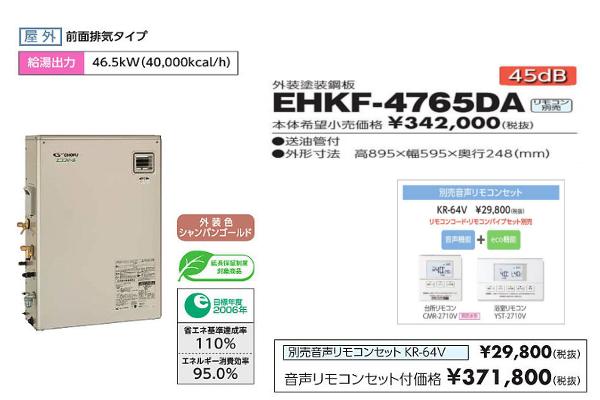 エコフィール EHKF-4765DA