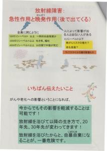 被曝放射線量とその影響2
