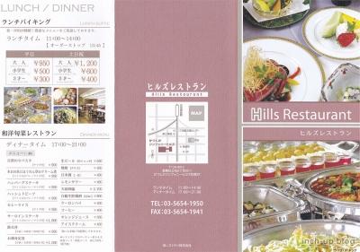 ヒルズレストランパンフレット