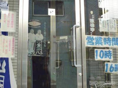 餅工房江戸川区