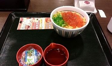 イクラ丼ミニ