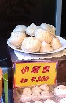 豚まん南京町