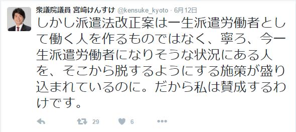 宮崎けんすけツイッター