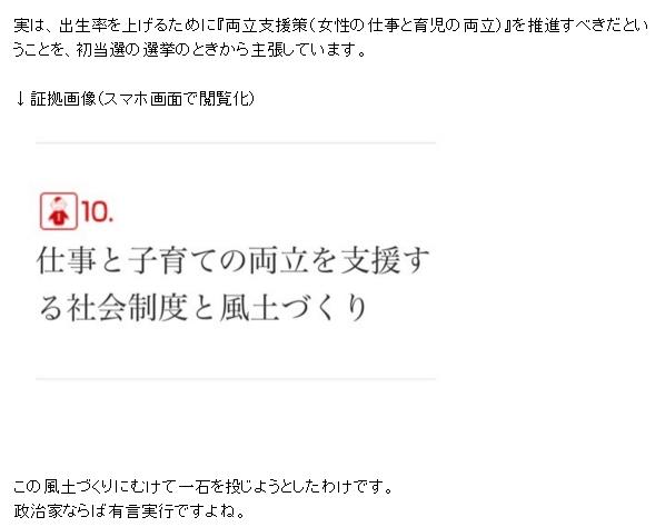 宮崎謙介議員ブログ