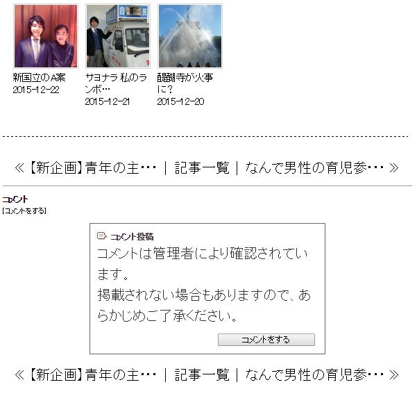 宮崎謙介議員ブログ②