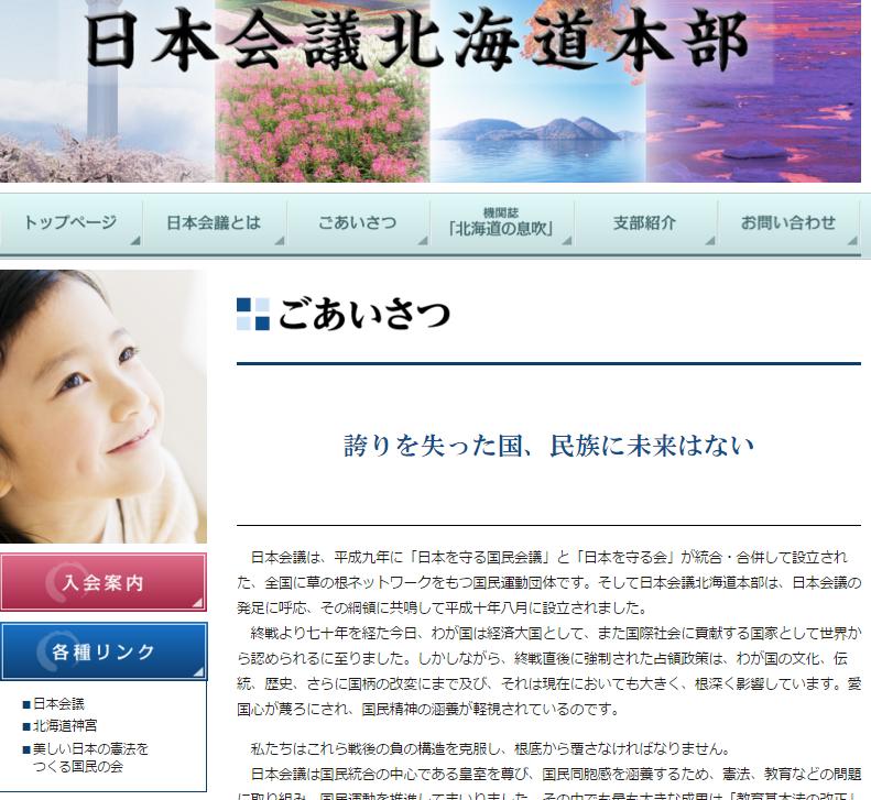 日本会議北海道支部