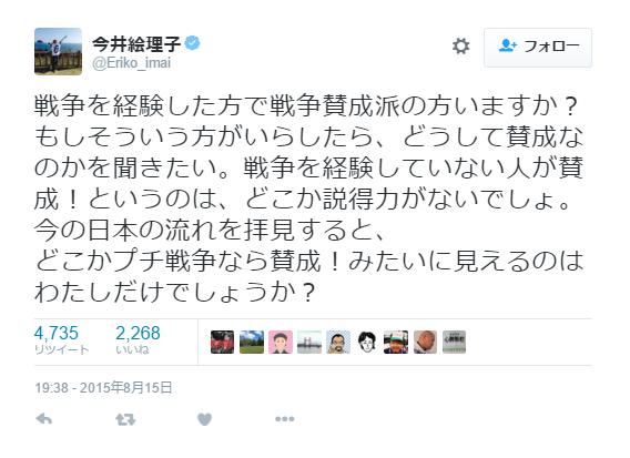 今井絵理子ツイート